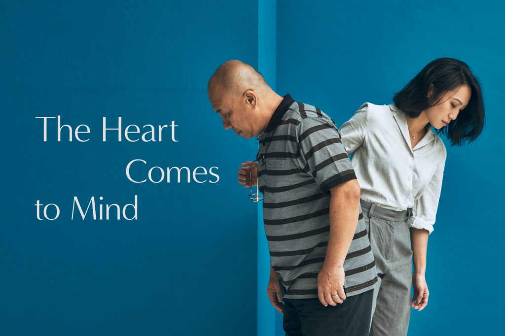 The Heart Comes to Mind. Written by Lucas Ho. Directed by Claire Wong. Performed by Julius Foo and Oon Shu An.